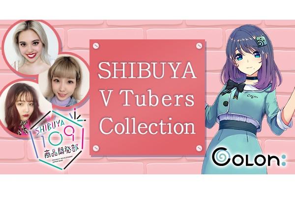 VRニュースイッキ見_SHIBUYA VTubers Collection開催決定