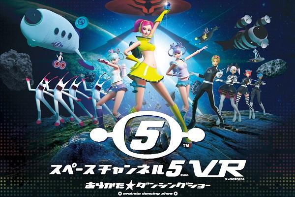 VRニュースイッキ見_セガの名作がPSVRに登場「スペースチャンネル5 VR」2/26発売