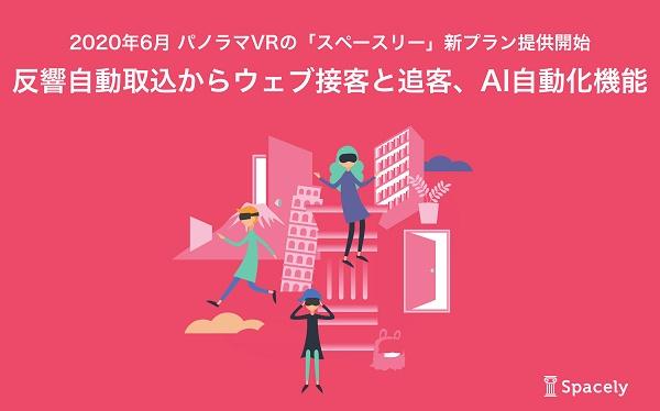 VRニュースイッキ見_スペースリーが大幅アップデート!顧客管理・ウェブ接客等に対応した不動産・住宅業界向け新プラン発表