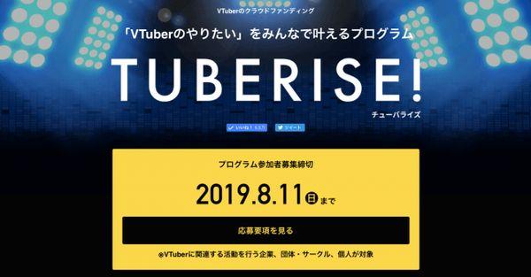 VRニュースイッキ見_VTuberの活動を支援するクラウドファンディングプログラム「TUBERISE!」開始