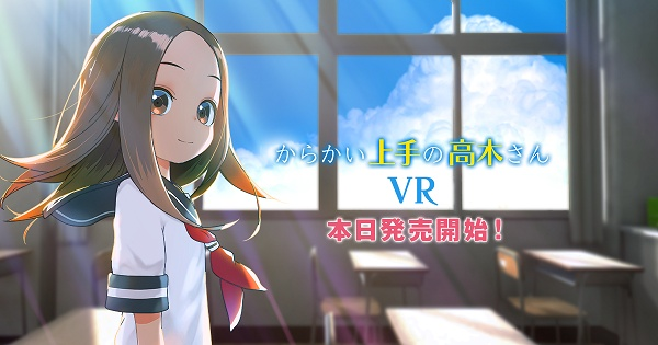 VRニュースイッキ見_VRアニメ「からかい上手の高木さんVR 1学期」Oculusストア&Steamストアで発売開始!