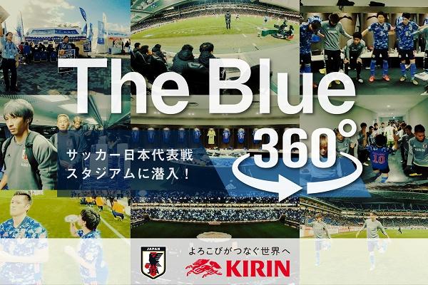 VRニュースイッキ見_ここでしか観られないサッカー日本代表を360°VR映像で