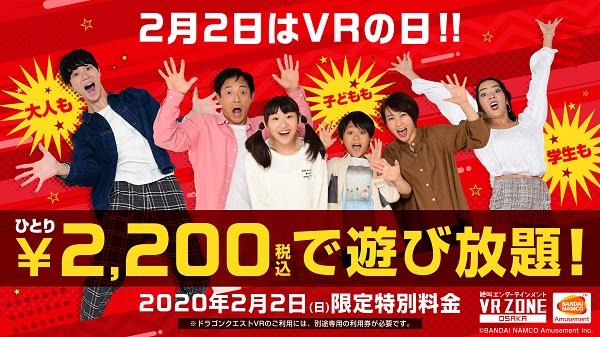 VRニュースイッキ見_『VR ZONE OSAKA』誰でも2200円で遊び放題 1日限定特別チケット発売