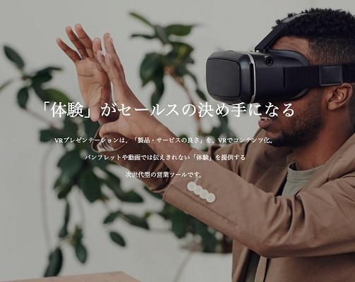 VRニュースイッキ見_提案を支援する「VRプレゼンテーション」事業を開始