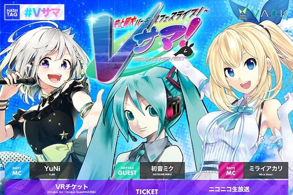 VRニュースイッキ見_史上最大のVR夏フェス『Vサマ!』チケット発売開始と出演者情報などを公開