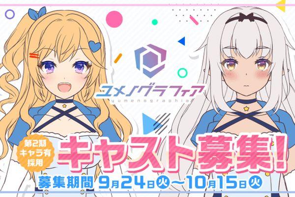 VRニュースイッキ見_VR版SNS「ユメノグラフィア」の新メンバーを募集へ!キャストオーディション開催