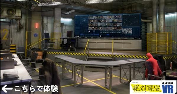 VRニュースイッキ見_実写立体動画撮影システム「SUPERTRACK」がフジ月9ドラマ『絶対零度』の体験型VRコンテンツに技術協力