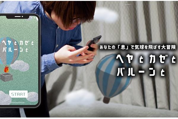 VRニュースイッキ見_「おうち」が冒険の舞台に!ARゲームアプリ「ヘヤとカゼとバルーンと」誕生