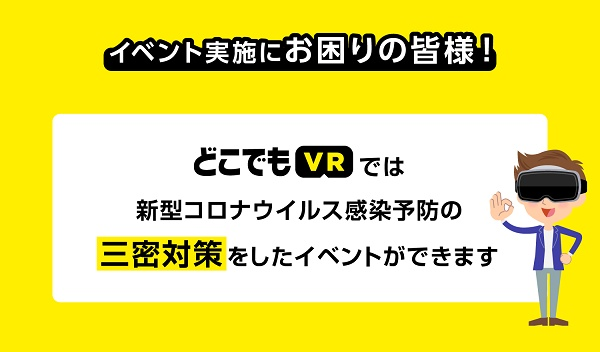 VRニュースイッキ見_WithコロナでもVRイベントを楽しもう!レンタルサービス「どこでもVR」提供開始