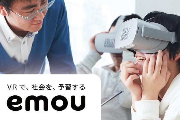VRニュースイッキ見_発達障害支援VR「emou」が経産省「ジャパン・ヘルスケアビジネスコンテスト2020」にて優秀賞受賞