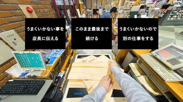 VRニュースイッキ見_発達障害支援施設向けVR「emou」にお仕事体験シリーズ登場!第1弾は「書店の接客体験」