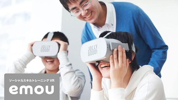 VRニュースイッキ見発達障害者用トレーニングアプリemou