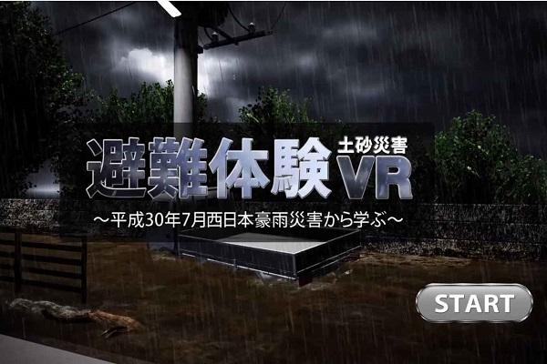 VRニュースイッキ見VRを活用した土砂災害体験・訓練用コンテンツ