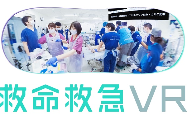 VRニュースイッキ見_救命救急の現場を収録し教材化した『救命救急VR』リリース