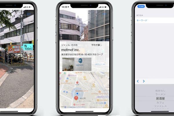 VRニュースイッキ見_ARを使って飲食店情報を検索できるiOS向けアプリ「meshiqoo」