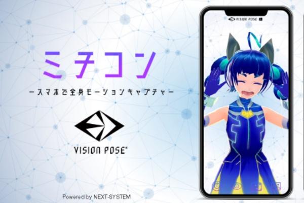 VRニュースイッキ見新作アプリ「ミチコン」が公開