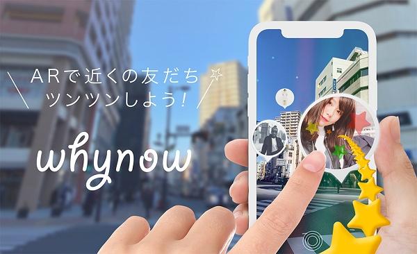 VRニュースイッキ見_近くにいる友人にAR絵文字で連絡できるアプリ「whynow」登場