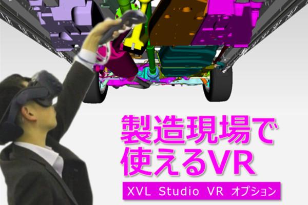 VRニュースイッキ見_3D技術「XVL」がVRに対応