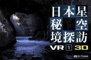 【VR】日本星空秘境探訪-#1- 3D版