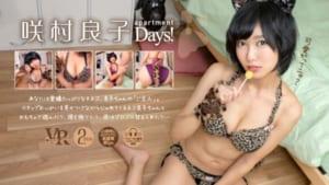 【VR】apartment Days! 咲村良子 act2