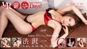 【VR】apartment Days! Guest 171 渋沢一葉 sideB