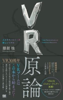 VR原論 人とテクノロジーの新しいリアルの外見
