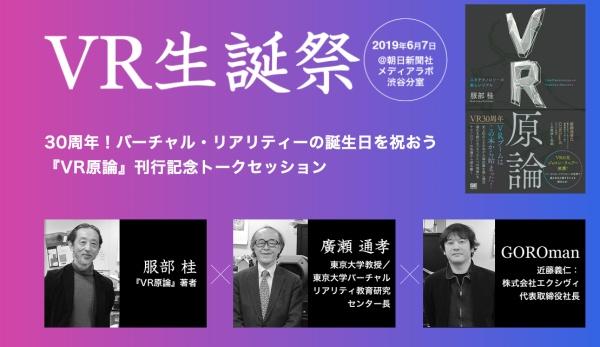 バーチャル・リアリティー30周年と、書籍「VR原論」の刊行を記念したトークセッションVR生誕祭