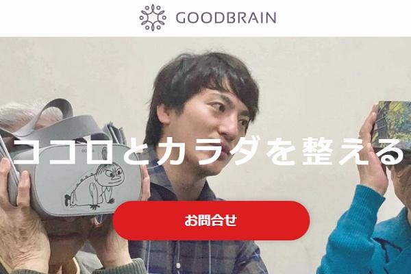 VRニュースイッキ見ハコスコがブレインヘルス事業「GoodBrain」始動