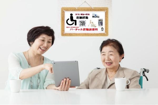 VRニュースイッキ見VR避難訓練