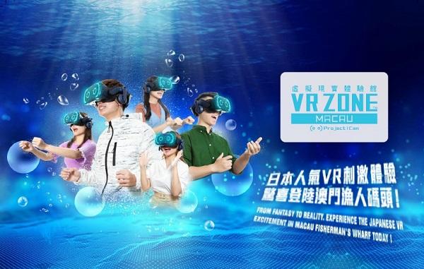 VRニュースイッキ見_マカオ最大の統合型リゾート施設に「VR ZONE MACAU」オープン