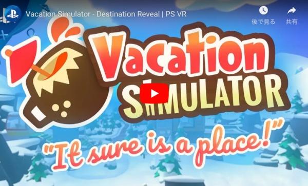 PSVR用新作ゲームVacation Simulator