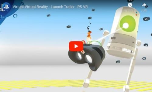 PS VRおすすめゲーム「Virtual Virtual Reality」