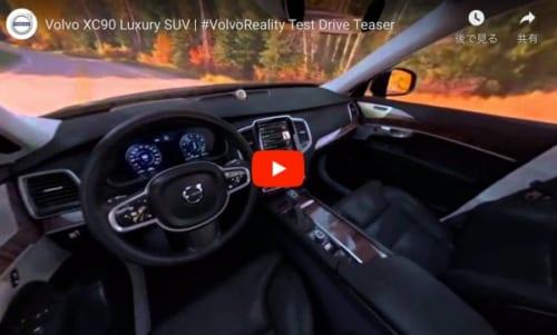 【VR】Volvo XC90テストドライブVR