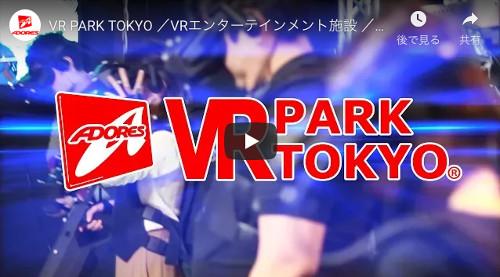 VRアトラクション施設VRPARKTOKYO動画