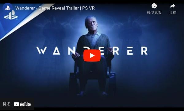 タイムトラベルで人類史を振り返る「Wanderer」