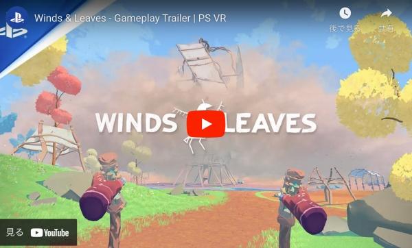 植物の力で荒廃した世界を救う「Winds & Leaves」