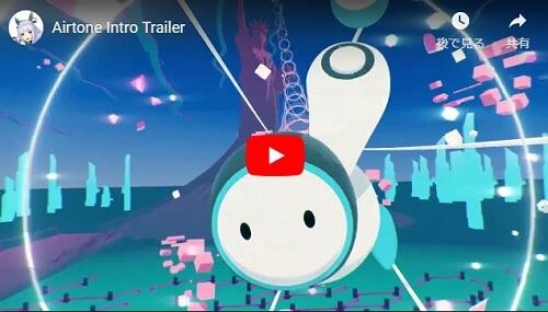 PS VRゲームソフト「Airtone」動画