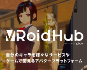 ピクシブが「VRoid Hub」を発表!作成した3DキャラをVR/ARコンテンツで共有できる!