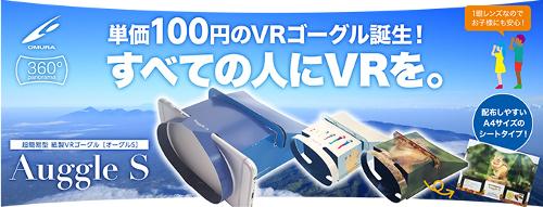 100円VRゴーグルがさらに進化「Auggle S2」販売開始!