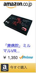 おすすめVRゴーグル「ミルマルVR」Amazonページ