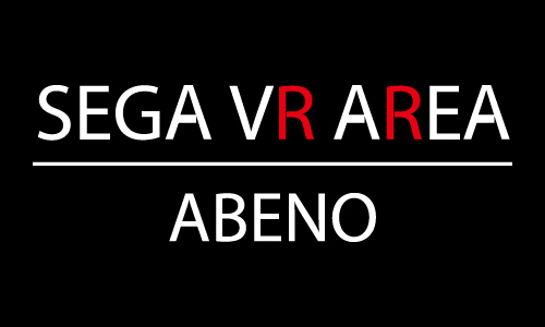 VR体験施設「SEGA VR AREA ABENO」