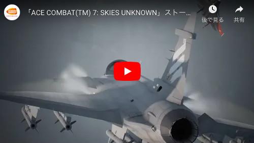 エースコンバット7動画