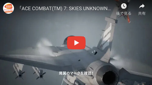 PS VRゲーム「ACE COMBAT7」動画