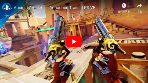 PS VRゲームソフト「エイシェントアミュレッター」