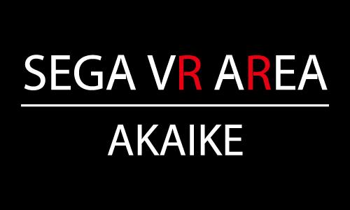 VR体験施設「SEGA VR AREAKAIKE」