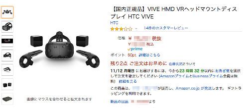 HTCVive Amazon購入