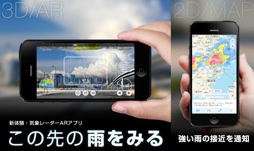 ARアプリ「アメミル」