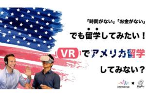 VRでアメリカ留学を体験!留学イベント「Big Pic Career」にVR留学体験ブース登場
