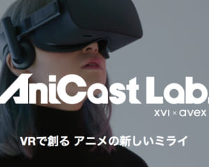 VRでアニメ製作を行う「AniCast Lab.」設立!エイベックス×エクシヴィの共同設立!