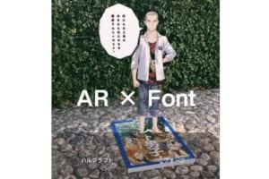 「フォント男子!」ARアプリを「G-STAR 2019」に出展!AR環境下でのフォント表現/UXデザインの研究成果を展示!